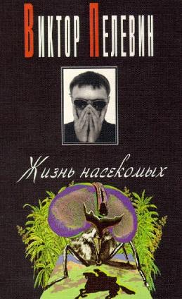 zhizn_nasekomih