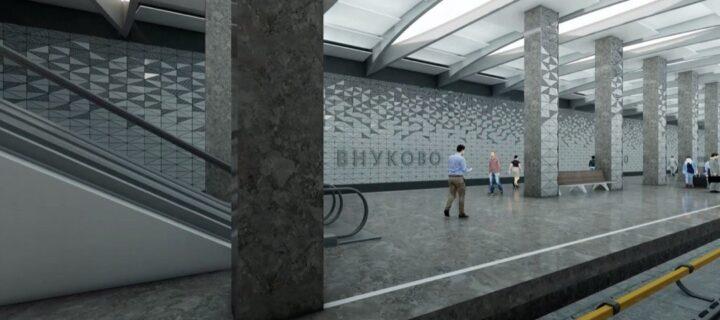 Метро к аэропорту «Внуково» запустят в 2023 году