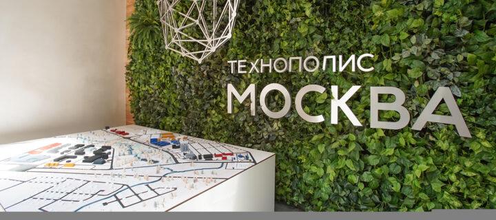 «Технополис «Москва» стал лучшей индустриальной площадкой РФ за 2020г