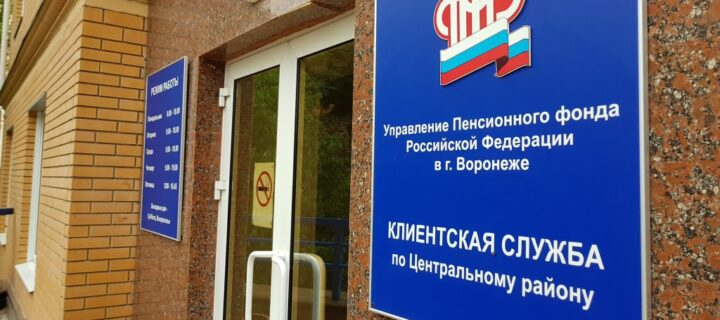 Сотрудники Пенсионного фонда в Воронеже подозреваются в хищении 5 млн рублей