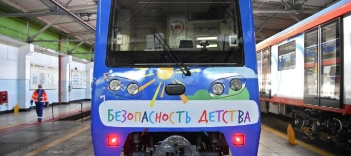 Поезд, посвященный безопасности детей, запустили в метро Москвы