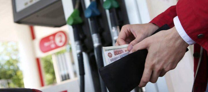 На заправках Москвы 95-й бензин подорожал до 50,27 руб./л