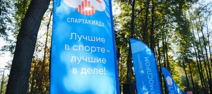 Промышленники и студенты примут участие в спартакиаде «Моспрома»