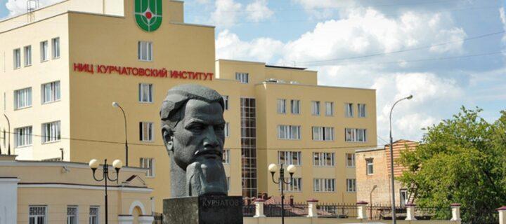 На базе Курчатовского института появится центр протонной лучевой терапии