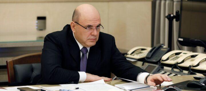 Премьер Мишустин назначил кураторов госпрограмм