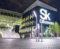 До конца 2023 года в Сколково запустят центр ядерной медицины