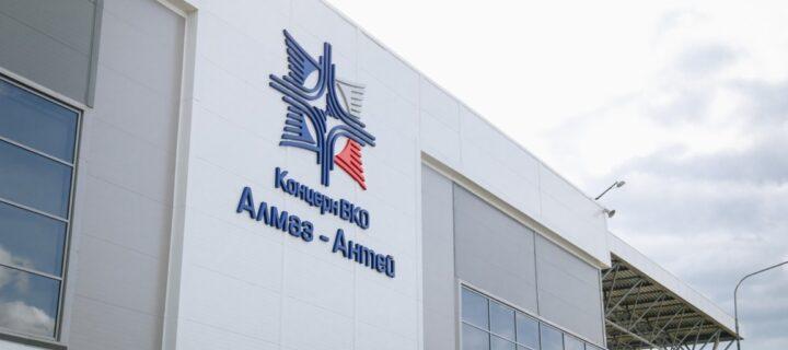 Концерн ВКО «Алмаз-Антей» направит военное производство в мирное русло