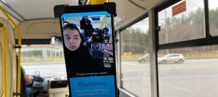 В наземном транспорте Москвы введут оплату проезда через систему распознавания лиц