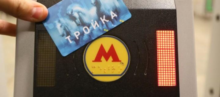 Мэрия Москвы повысила стоимость льготного проездного