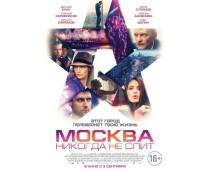 Публицист Мария Шоппо — о фильме «Москва никогда не спит»