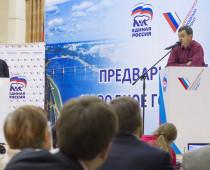 В Москве дан старт предварительному голосованию «Единой России»