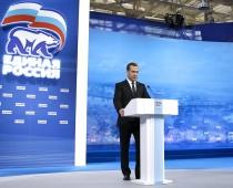 Съезд Единой России объявил о начале выборной компании