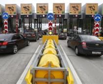 Правительство определило максимальную стоимость проезда по платным федеральным трассам
