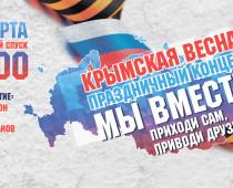 Москва отмечает вторую годовщину воссоединения с Крымом