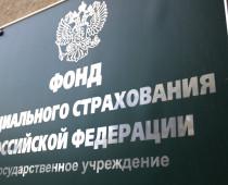 Активисты ОНФ нашли нарушения на 37,8 млн рублей в подмосковном ФСС