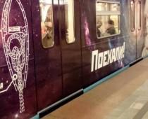 В московском метро начал курсировать новый космический поезд
