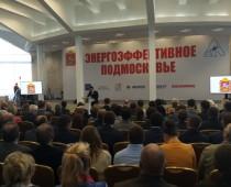 Форум «Энергоэффективное Подмосковье» открылся в Красногорске