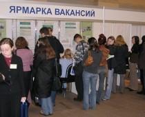 Уровень безработицы в Подмосковье — один из самых низких в России
