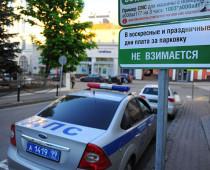 Парковки Москвы станут бесплатными 8 и 9 мая
