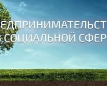 ОНФ Москвы — за модернизацию законодательства в сфере социального предпринимательства
