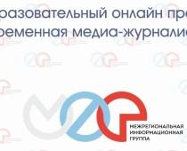 Запускается обучающий проект «Современная медиа-журналистика»