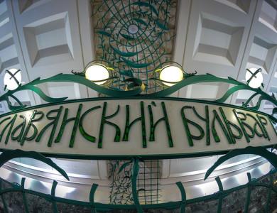 «Ночь социальной рекламы» прошла в московском метро 23 октября