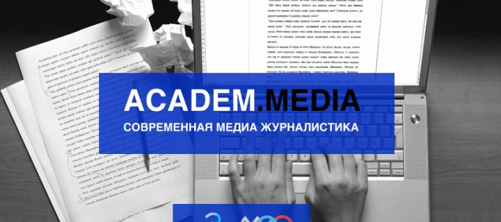 В Рунете завершился обучающий проект «Современная медиа-журналистика»