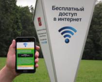 300 точек доступа с бесплатным уличным Wi-Fi заработали в центре Москвы