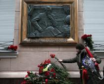 Мемориальную доску в память о Евгении Примакове открыли в Москве