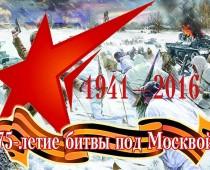 В Подольске пройдет форум, посвященный 75-летию Битвы под Москвой