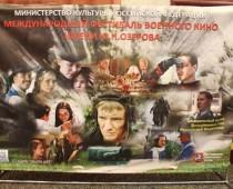 Международный фестиваль военного кино стартовал в Туле