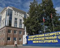 В Центре Хруничева вскрылись новые хищения на 300 млн рублей