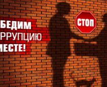 В Подмосковье отметят День борьбы с коррупцией