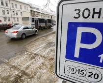 Парковка в Москве будет бесплатной во время новогодних каникул