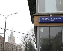 Улица Андрея Карлова и площадь Фиделя Кастро официально появились в Москве