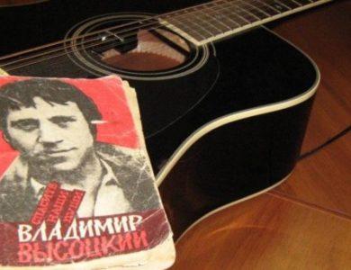 Концерт к 80-летию Владимира Высоцкого пройдёт в Москве