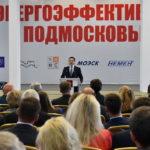 Форум «Энергоэффективное Подмосковье» пройдет в конце апреля