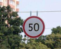В населенных пунктах Подмосковья снизят скоростной режим до 50 км/ч
