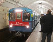 Московский метрополитен запустил парад поездов в честь своего дня рождения