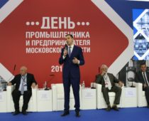 В июле в Химках пройдет Форум «День промышленника Московской области 2017»