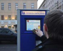 Парковку в Москве можно будет оплатить картой «Тройка»