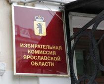 Пять кандидатов поборются за кресло губернатора Ярославской области