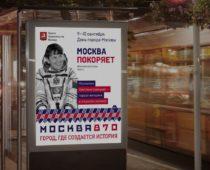 Более тысячи праздничных плакатов украсят Москву к 870-летию города