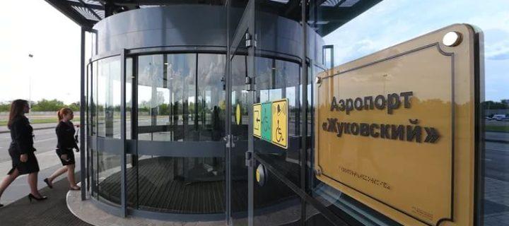 Аэропорт «Жуковский» откроет до 30 новых направлений