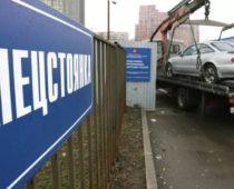 Власти Подмосковья утвердили тарифы на хранение автомобилей на штрафстоянках