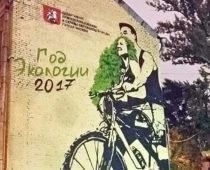 В центре Москвы появились экограффити