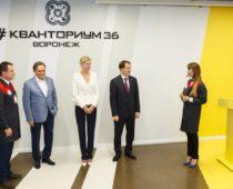 Детский технопарк «Кванториум» открылся в Воронеже