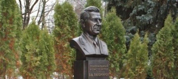 В НИИ приборостроения открыли памятник генеральному конструктору В.В. Тихомирову