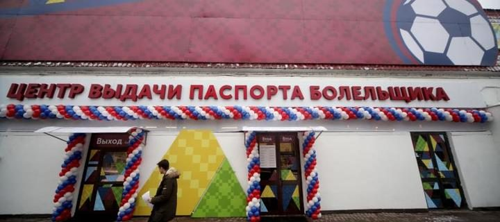 В Москве открылся центр выдачи паспортов болельщиков ЧМ-2018