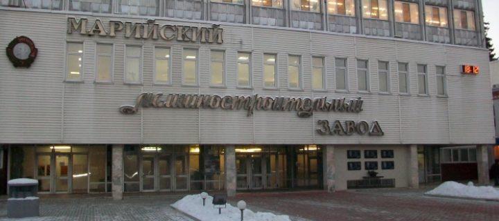 Марийский машиностроительный завод оспорит в суде постановления Роструда